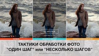 Photoshop: 2 тактики обработки фотографий