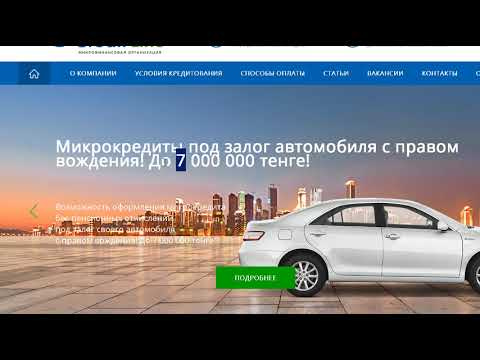 Каз Кредит Лайн (Kaz Credit Line) онлайн заявка