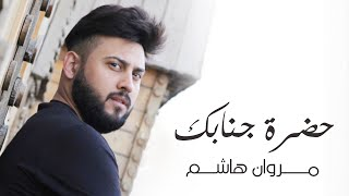 تحميل اغاني مروان هاشم - حضرة جنابك ( فيديو كليب )   2020 MP3