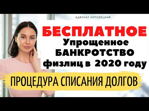 БЕСПЛАТНОЕ упрощенное банкротство физ лиц в 2020 году Процедура списания долгов