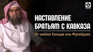 Наставление чеченцам, ингушам, кабардинцам и балкарцам - Шейх Халид аль-Фулейдж