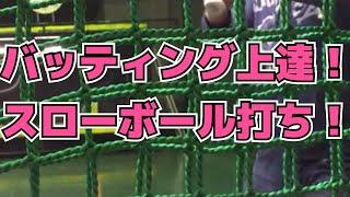 【野球】バッティング上達!65キロスローボール打ち!