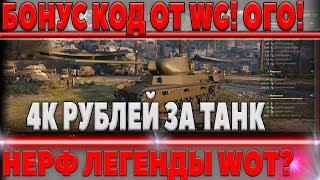 БОНУС КОД ОТ WG! ПОДАРОК ПРЕМ ТАНК ВЕТЕРАНАМ WOT Т-50-2 ? 4000 ЗА ТАНК! НЕРФ ЛЕГЕНДЫ? world of tanks