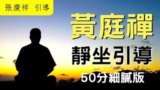 黃庭禪坐引導版_50分鐘 (黃庭書院).wmv