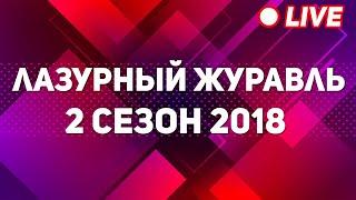 Лазурный журавль | 2 сезон 2018 [live]