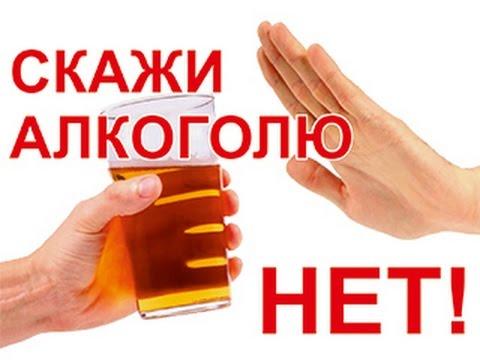 Кодировка от алкогольной зависимости все за и против