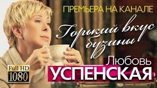 Любовь УСПЕНСКАЯ - Горький вкус бузины / 2015