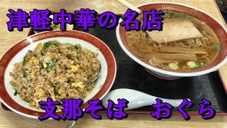 """津軽中華の名店 支那そばおぐら Traditional Tsugaru Ramen """"ogura"""""""