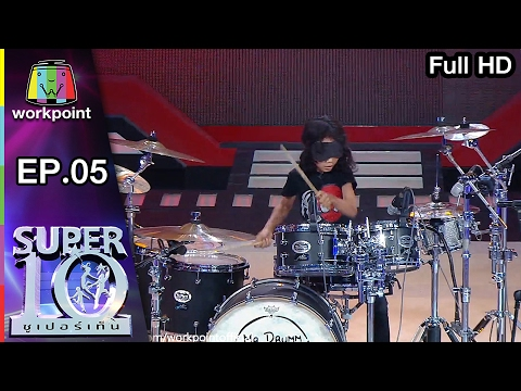 SUPER 10 ซูเปอร์เท็น  | SUPER 10 | ซูเปอร์เท็น | EP.05 | 4 ก.พ. 60 Full HD