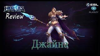 Heroes of the Storm: Обзор-гайд (138 выпуск) - Джайна