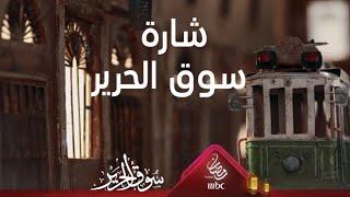 شارة مسلسل سوق الحرير #رمضان_يجمعنا تحميل MP3