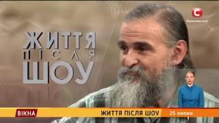 """Життя чоловіка після шоу """"Один за всіх"""" - Вікна-новини - 25.07.2016"""
