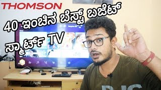 Thomson 40 inch Full HD LED TV Review | Kannada video