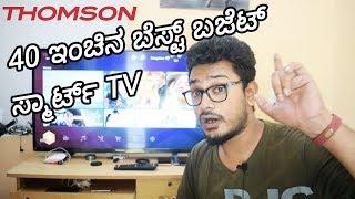 Thomson 40 inch Full HD LED TV Review | Kannada video