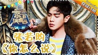 王者风范!张若昀深情追问《你怎么说》-2017跨年演唱会单曲【湖南卫视官方频道】