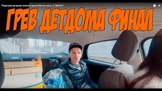 Подогрев детдома имени Сергея Мопса часть 2 ФИНАЛ