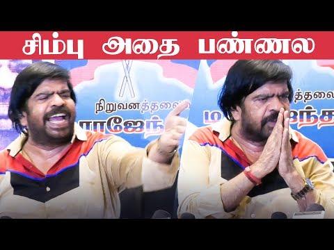 Simbu-வுக்காக பிரஸ் மீட்டில் TR வாக்குவாதம்
