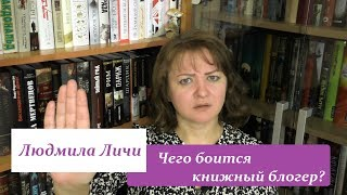 Чего боится книжный блогер?