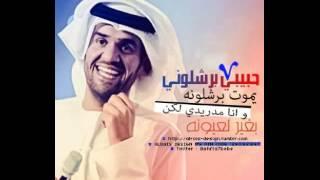 تحميل اغاني حسين الجسمي - حبيبي برشلوني - Remix By Dj Black Shadow 2014 MP3