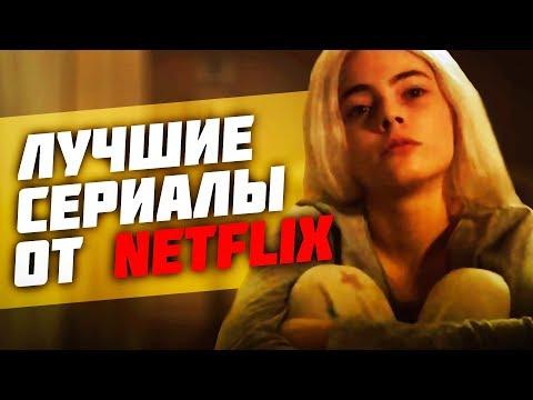 ТОП 10 ЛУЧШИХ СЕРИАЛОВ ОТ NETFLIX / SOFYA PICTURES (видео)