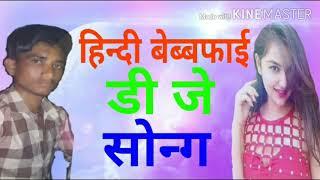 हिन्दी बेब्बफाई डी जे सोन्ग शायरी  Hindi Bewafai DJ song shayari