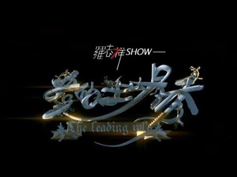 羅志祥 Show Lo - 愛的主場秀 The Leading Role (官方完整版MV)