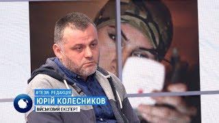 Юрий Колесников передал Обозревателю секретные документы