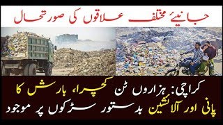 Ever increasing garbage makes life in Karachi miserable