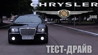 Тест драйв Chrysler 300C / Drive Time
