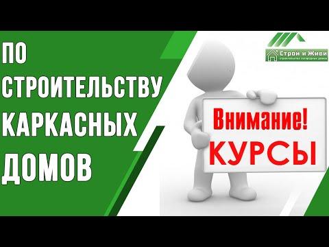 """Как построить каркасный дом своими руками и сэкономить от 200 000 рублей. """"Строй и Живи""""."""