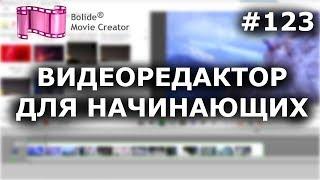 ЛУЧШИЙ ВИДЕОРЕДАКТОР ДЛЯ НАЧИНАЮЩИХ | Обзор Bolide Movie Creator