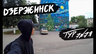 ДЗЕРЖИНСК | ТУР ЭNЭЯ