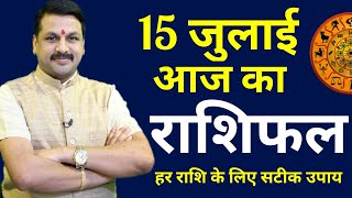 Aaj ka rashifal | 15 July 2020 |Aries to Pisces | मेष से मीन | Horoscope | Santoshi JI - Download this Video in MP3, M4A, WEBM, MP4, 3GP