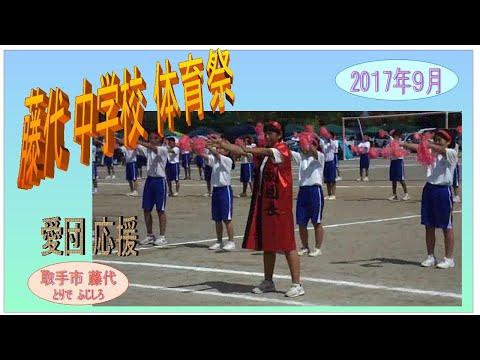 藤代中学校・体育祭2017年・愛団(赤組)応援合戦