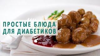Рецепты простых блюд для диабетиков 2 типа