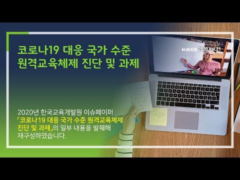 코로나19 대응 국가 수준 원격교육체제 진단 및 과제 동영상표지