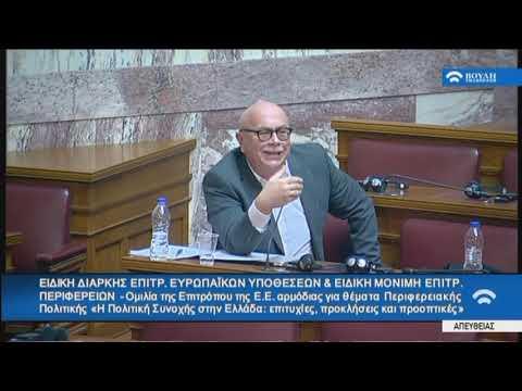 Ο Κώστας Δουζίνας για την πολιτική ολοκλήρωση στην ΕΕ και τη θέση της Ελλάδας