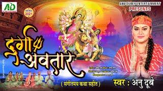 दुर्गा अवतार संगीतमय कथा सहित    Durga Avatar   Anu Dubey Devi Geet    Durga Puja Song 2021   VIDEO