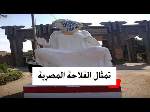 تشويه تمثال الفلاحة المصرية بالعمرانية