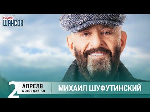 Михаил Шуфутинский в гостях у Ксении Стриж («Стриж-Тайм», Радио Шансон)