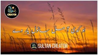 kadi A Mil Sanwal Yar Ve | Urdu Lyrics | Sultan Creator