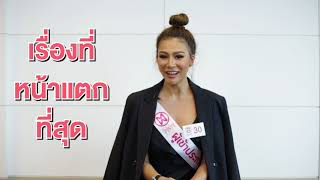 Introduction Video of Matrisha Plienvitee Contestant Miss Thailand World 2018