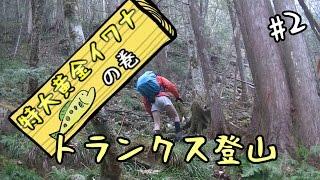 ♯2【熊出る山で2泊3日】サバイバル源流キャンプ