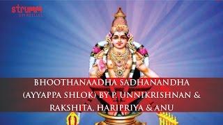 Bhoothanaadha Sadhanandha Ayyappa Shlok by P Unnikrishnan  Rakshita Haripriya  Anu