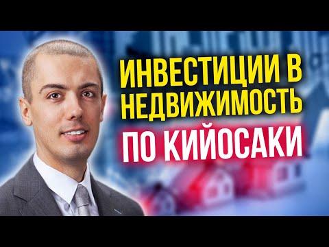 ИНВЕСТИЦИИ В НЕДВИЖИМОСТЬ ПО РОБЕРТУ КИЙОСАКИ: Куда вложить деньги? Николай Мрочковский 16+