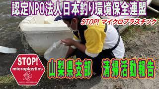 「STOP!マイクロプラスチック山梨県支部 清掃活動報告」 2021.10.2未来へつなぐ水辺環境保全保全プロジェクト Go!Go!NBC