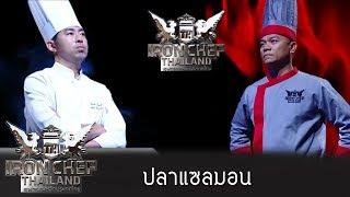 Iron Chef Thailand - S5EP77 : เชฟเอียน Vs เชฟริวกิ [ปลาแซลมอน]