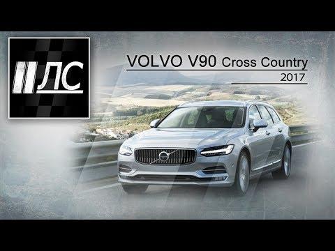 Volvo  V 90 Универсал класса E - тест-драйв 2