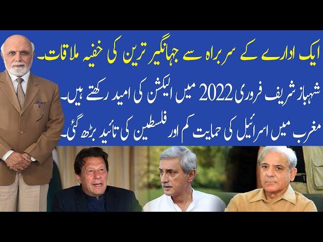 Muqabil with Haroon Rasheed 92 News HD 21 May 2021