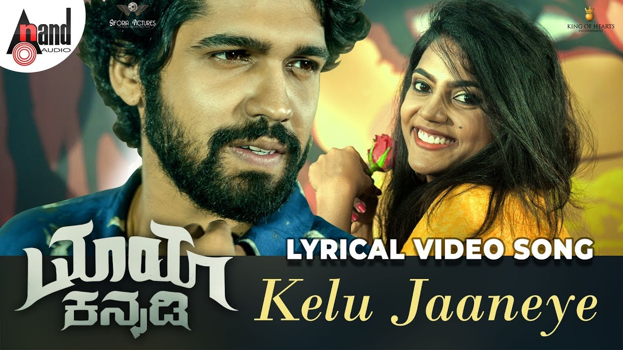 Kelu Jaaneye lyrics - Maya Kannadi - spider lyrics